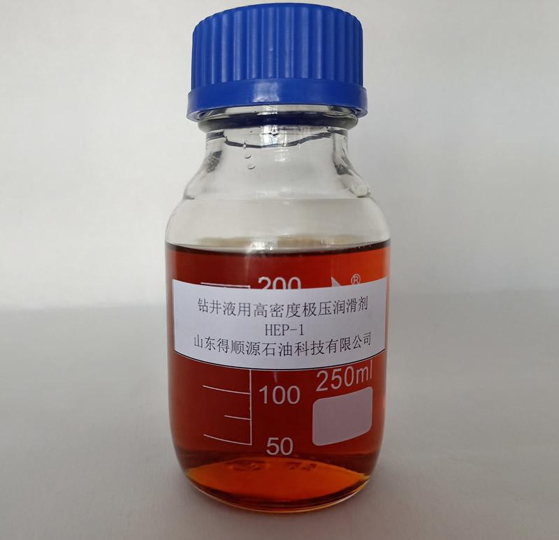 高密度钻井液用极压润滑剂HEP-1