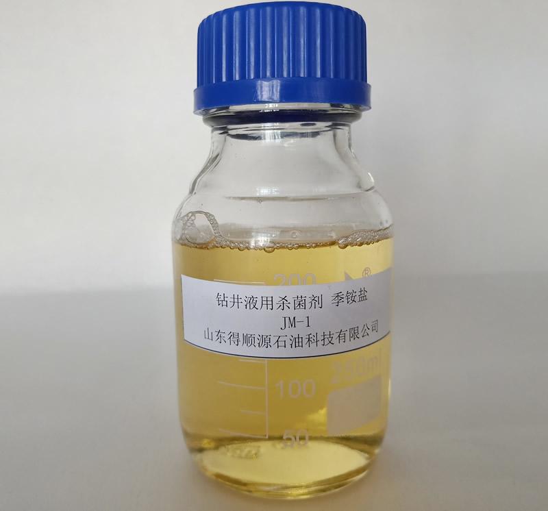 钻井液用杀菌剂季铵盐JM-1