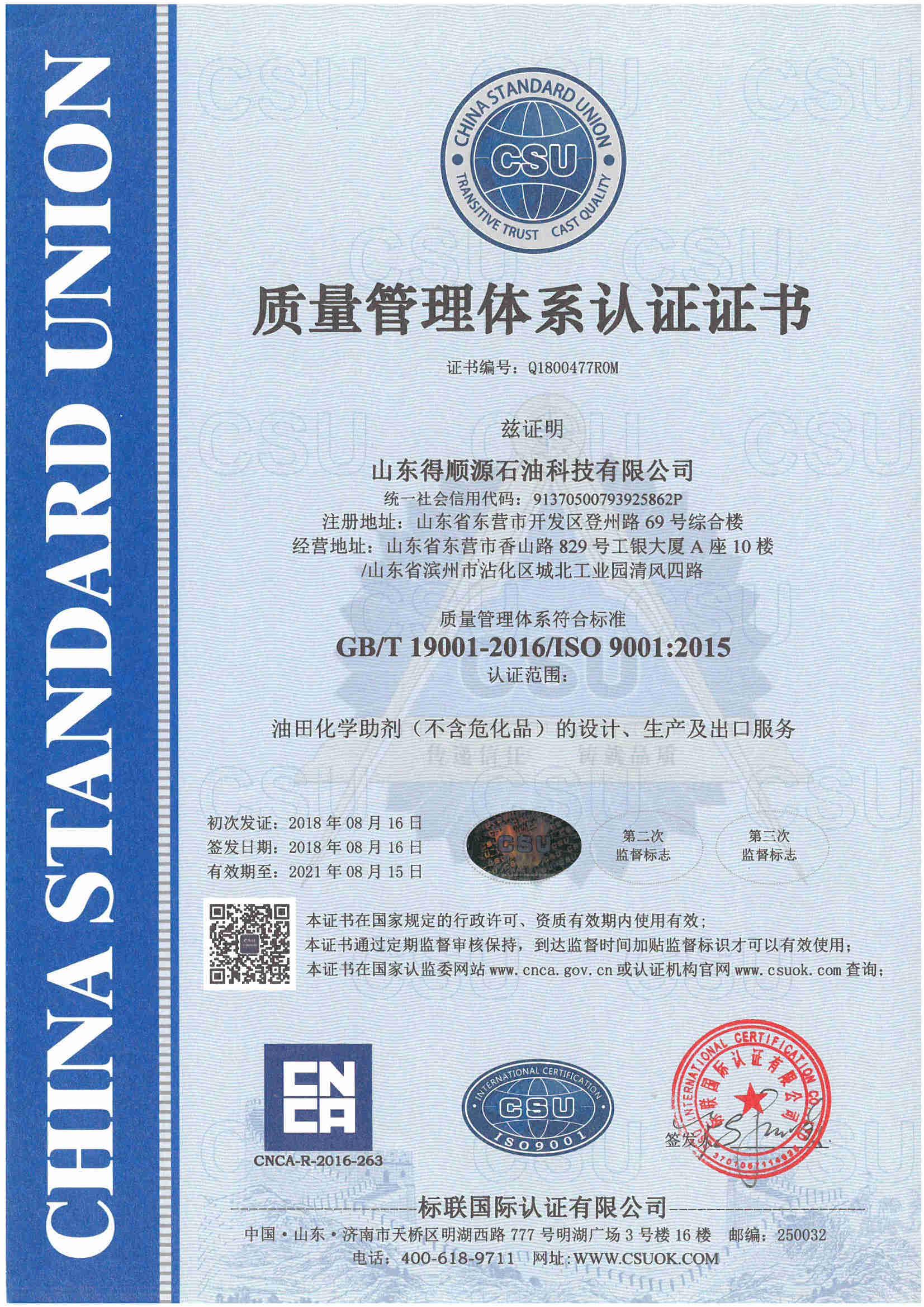 公司顺利通过三体系认证监督审核并持续保持证书